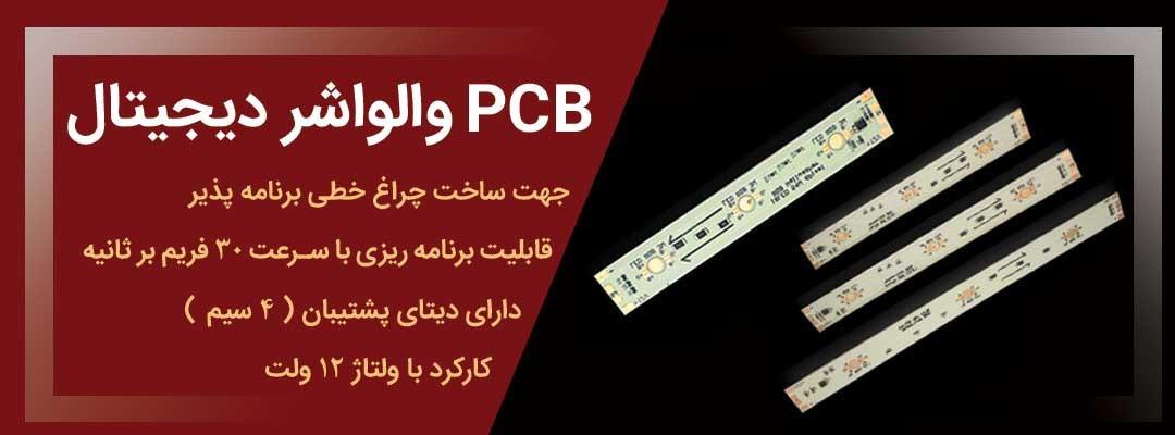 pcb والواشر دیجیتال