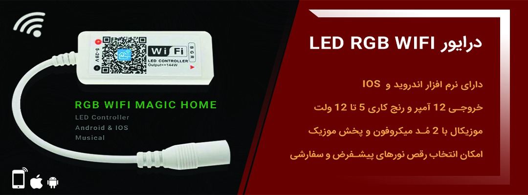 درایور LED RGB WIFI