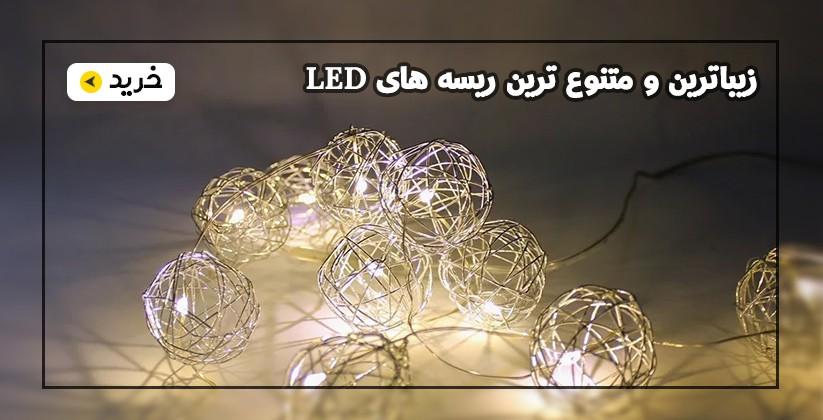 زیبا ترین ریسه های LED